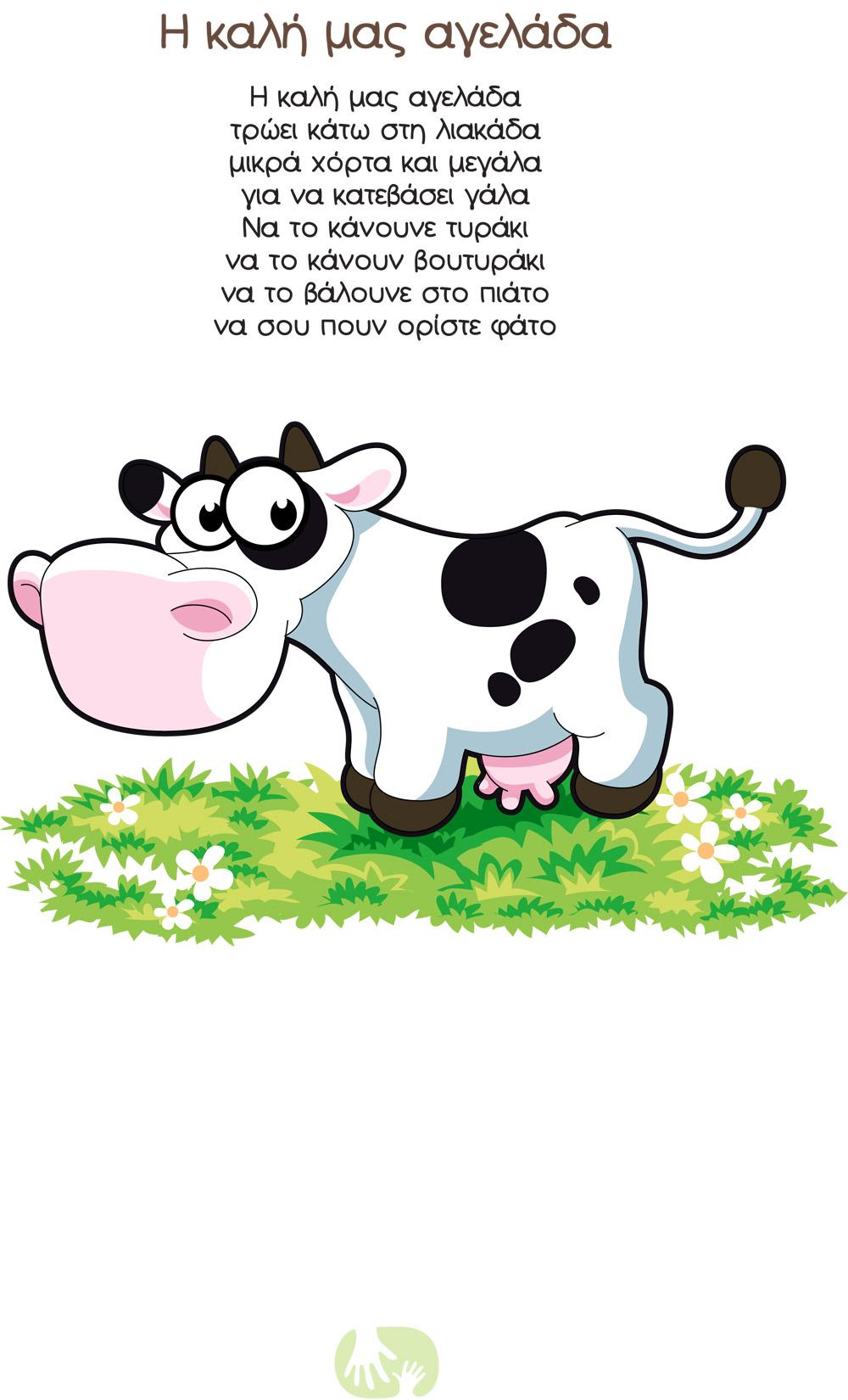 η καλή μας αγελάδα f0d81323e2c